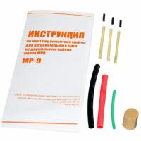 Теплолюкс Комплект ремонтный МР-9